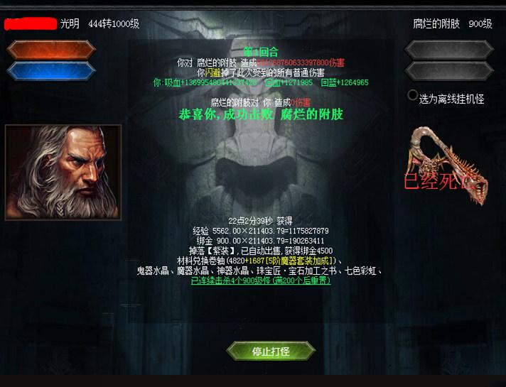 《暗黑破坏者》游戏截图