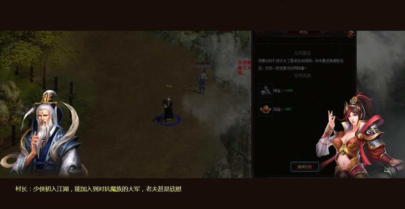 《屠龙战记》游戏截图