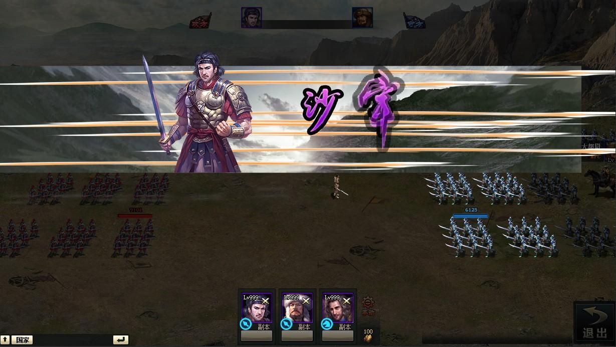 《天将雄师》游戏截图