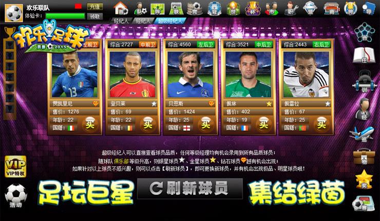 《欢乐足球2015》游戏截图