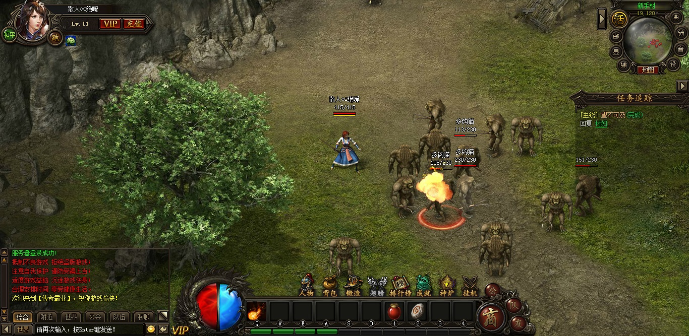 《传奇霸业》游戏截图