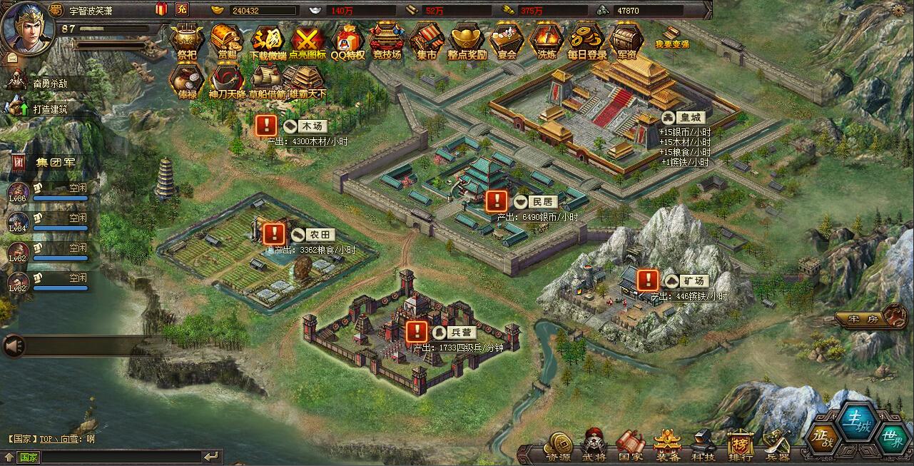《三国乱世》游戏截图