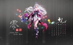 《大唐无双零》2015年日历壁纸