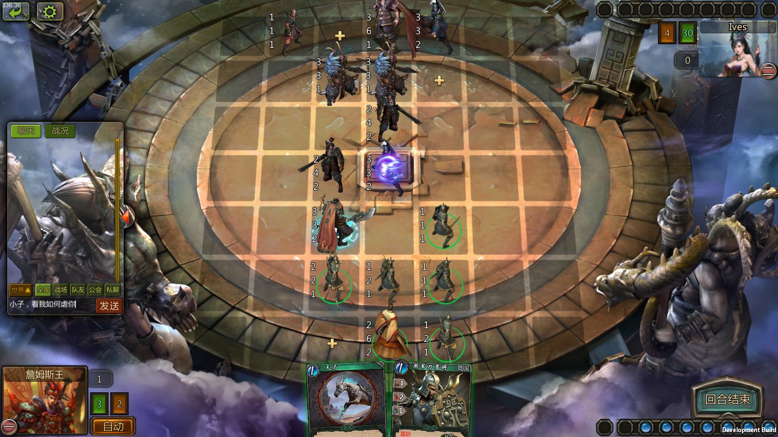《神将录》游戏截图