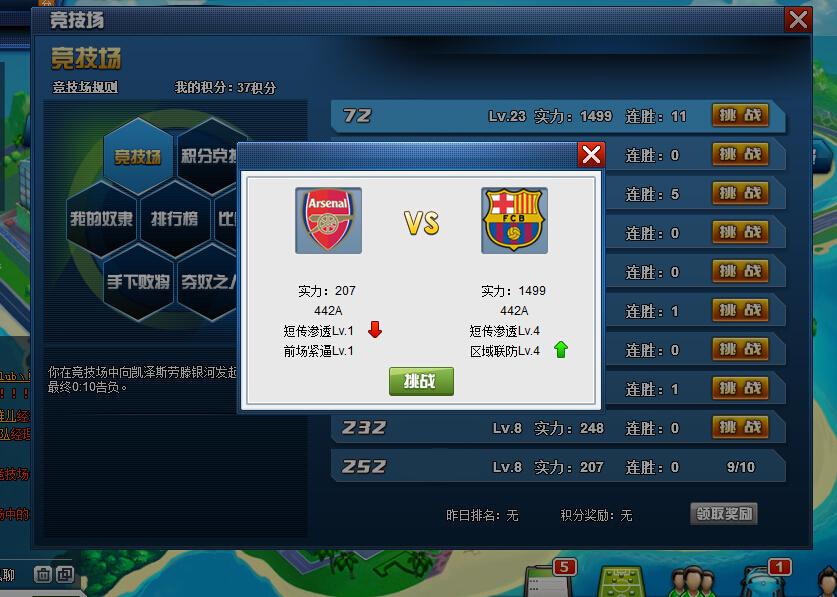 《一球成名3》游戏截图