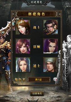 《传奇九州》游戏截图