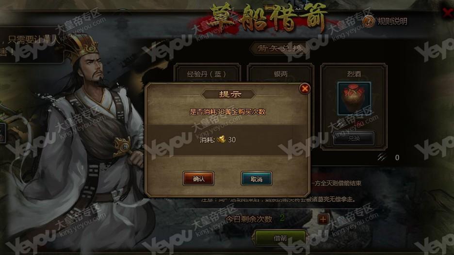 """大皇帝""""新春演义""""新版本永测服截图"""