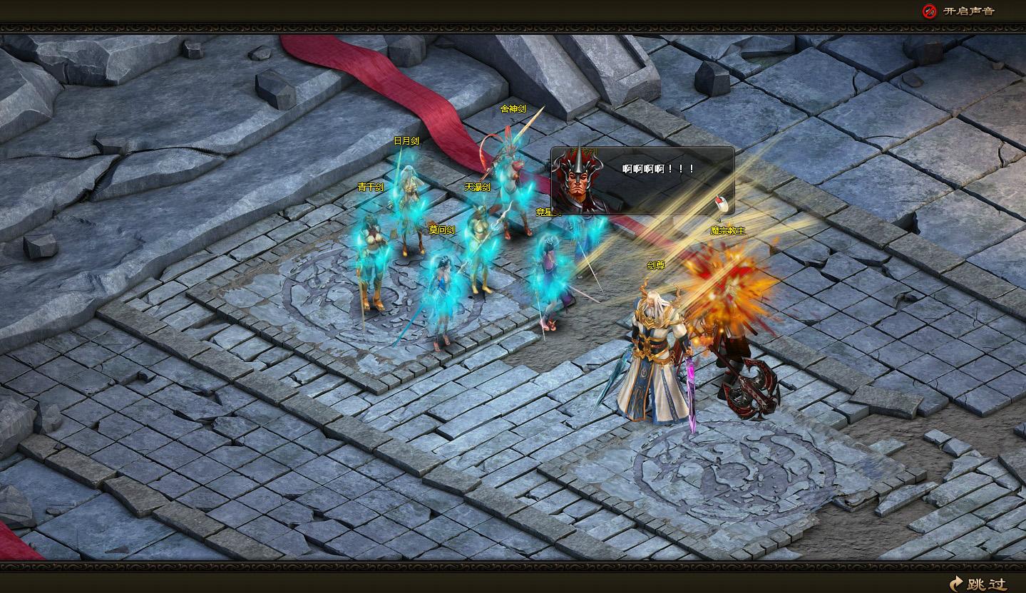 《七剑》游戏截图