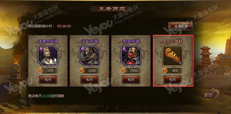 3月3日大皇帝永测服更新游戏截图