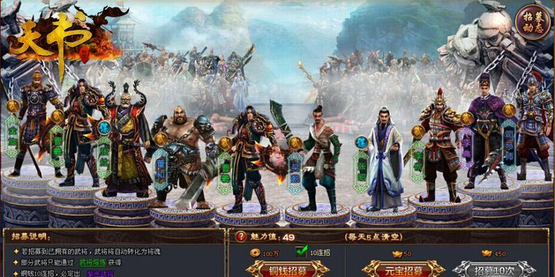 《天书世界》游戏截图