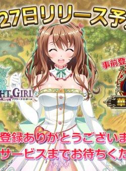 《美少女花骑士》游戏截图