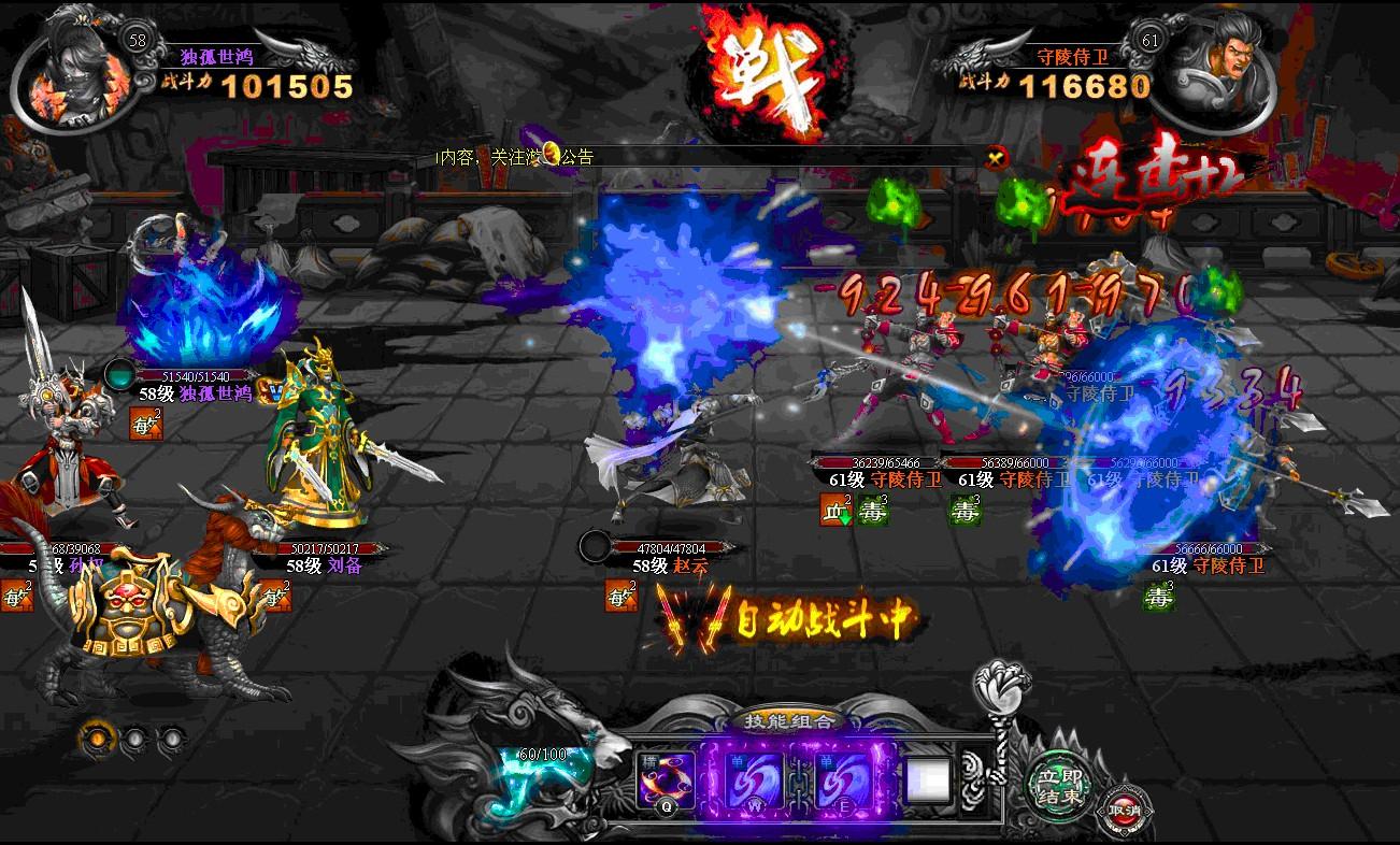 《赤壁神魔传》游戏截图