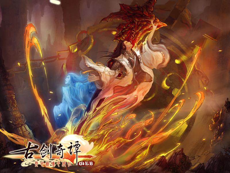 《古剑奇谭web》游戏原画