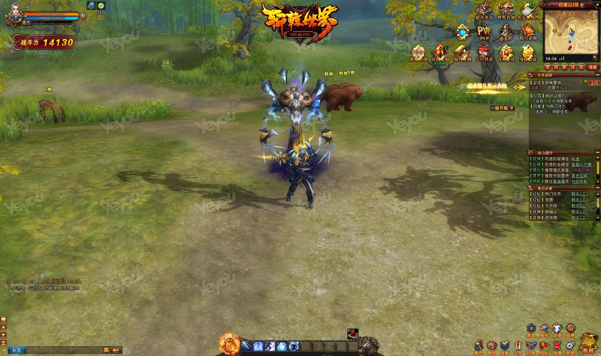 腾讯3D战斗微端页游《轩辕世界》游戏截图