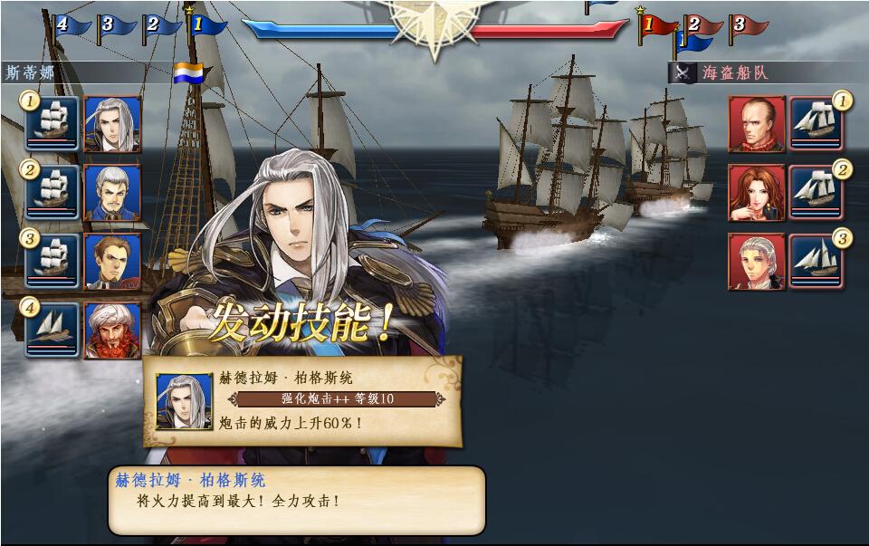 《大航海时代5》游戏截图