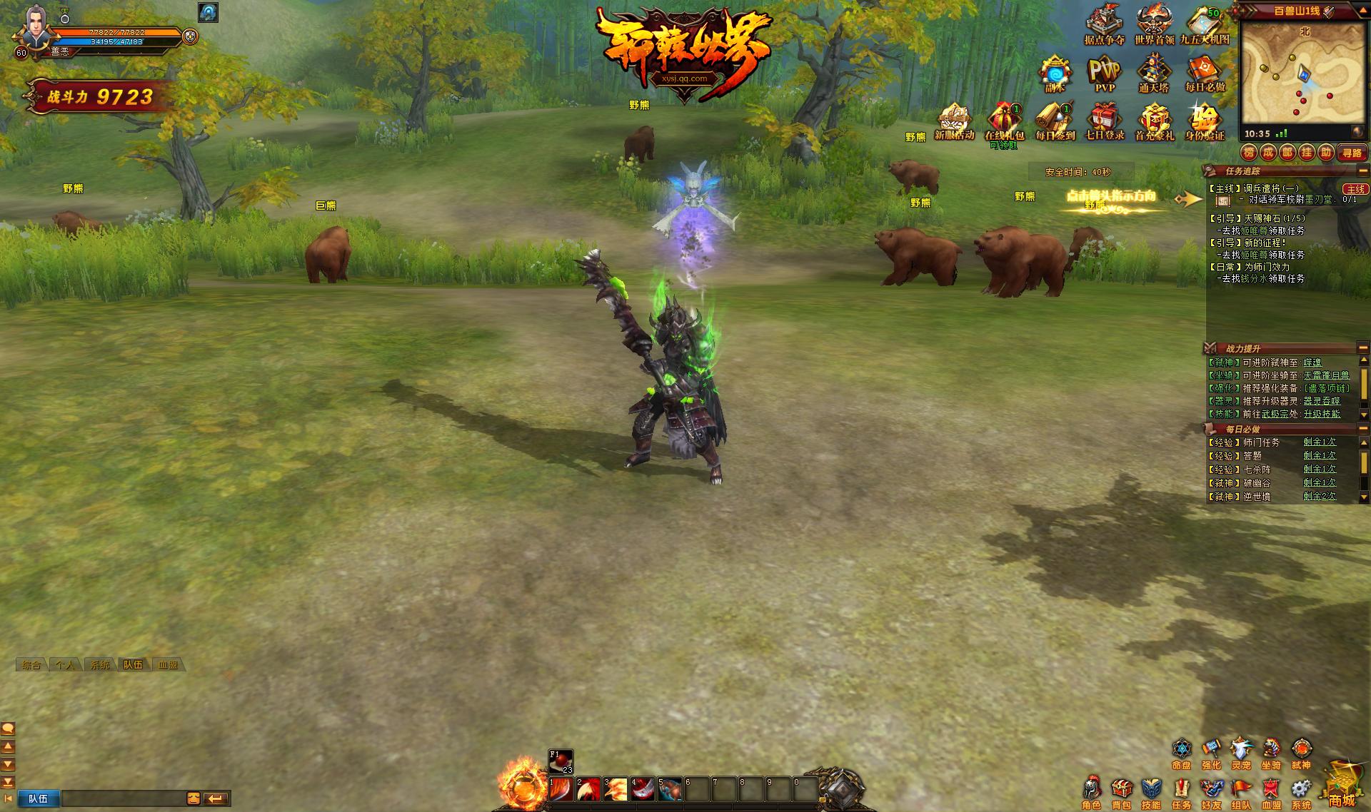 《轩辕世界》游戏截图