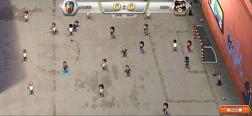 《球王争霸》游戏截图