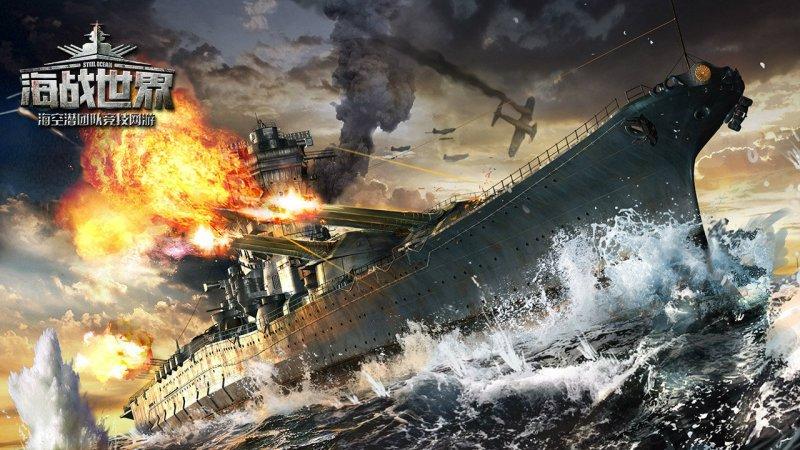 海战世界截图第20张