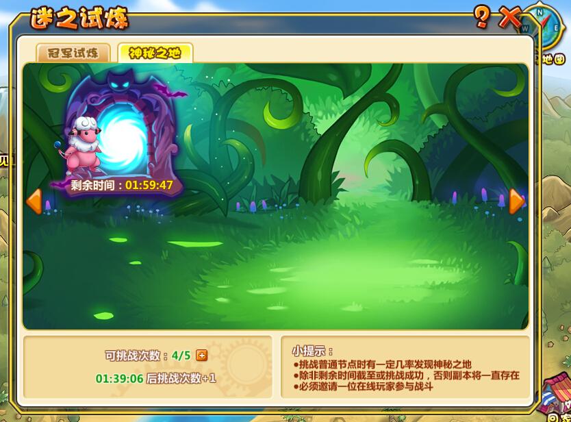 《小小精灵》游戏截图