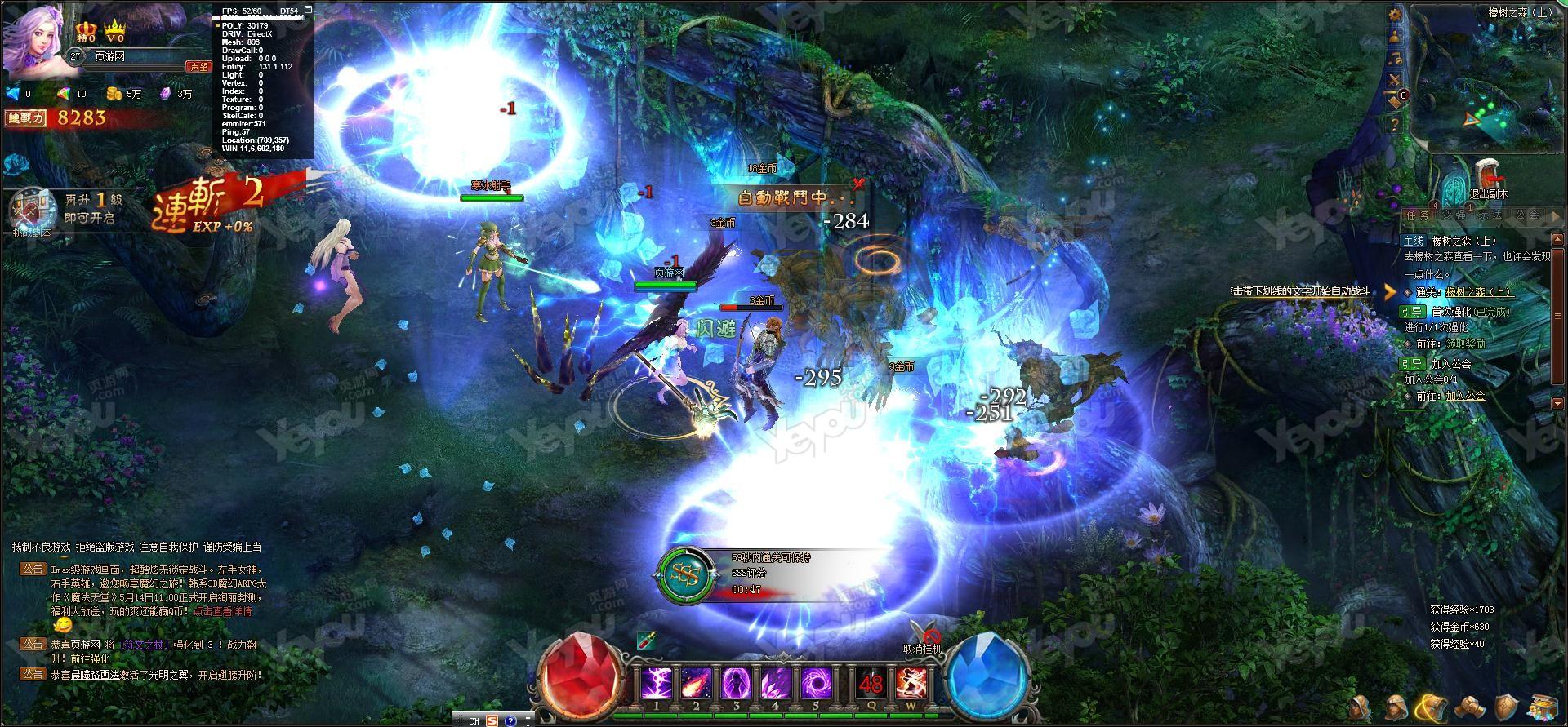 韩系魔幻ARPG页游《魔法天堂》游戏截图