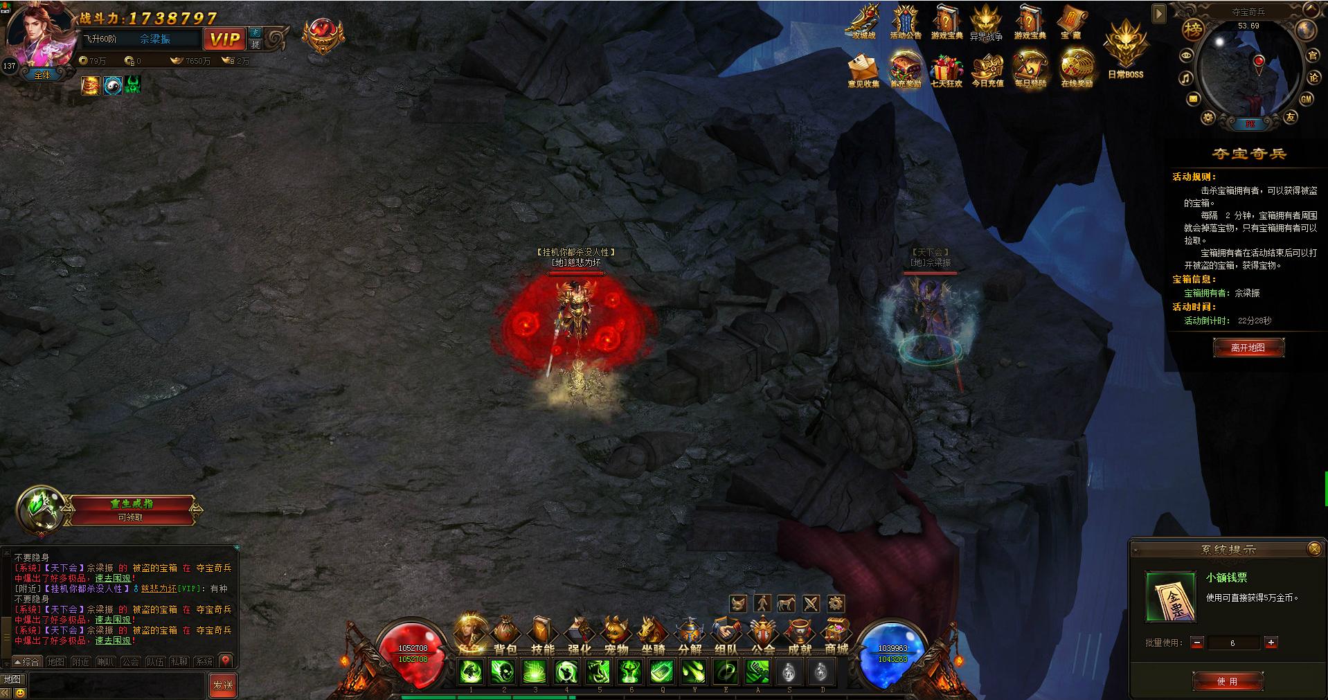 《神界传奇》游戏截图