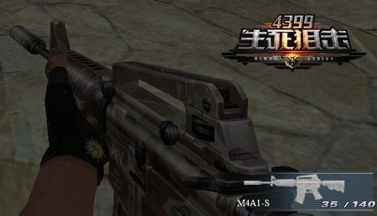 《生死狙击》枪支手持效果