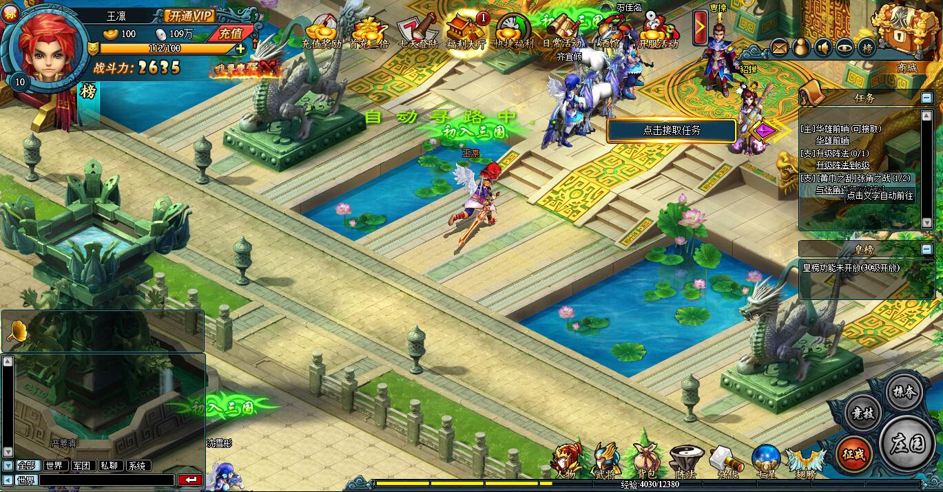 《三国萌军》游戏截图