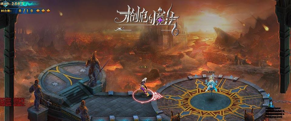 《枪炮与魔法》游戏截图