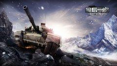 《最后一炮》展示中国武力