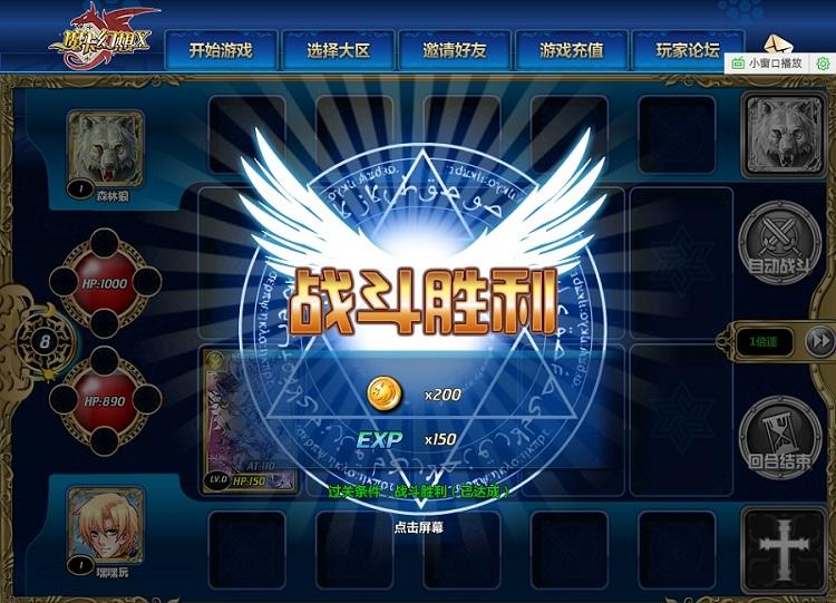 《魔卡幻想X》游戏截图