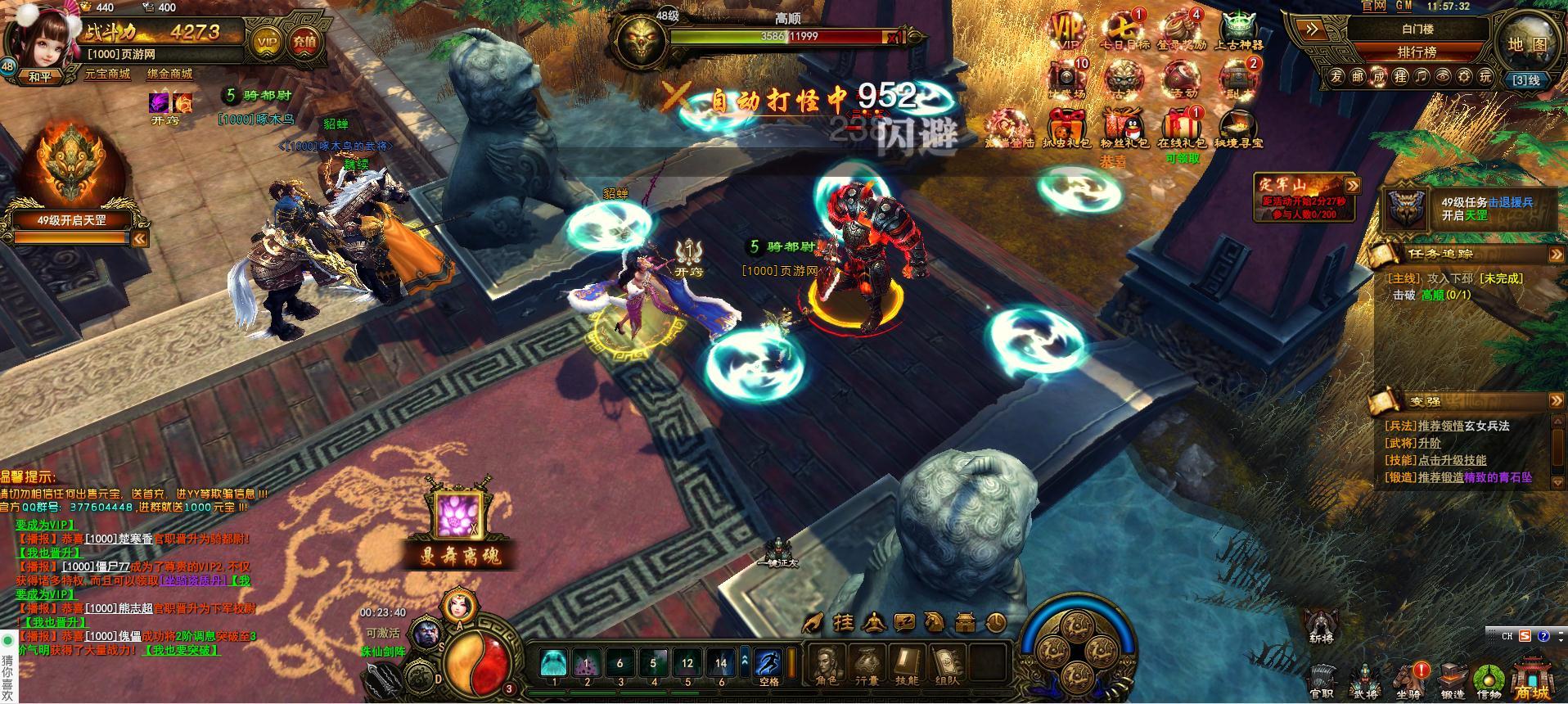 超炫三国3D页游《战神归来》游戏截图