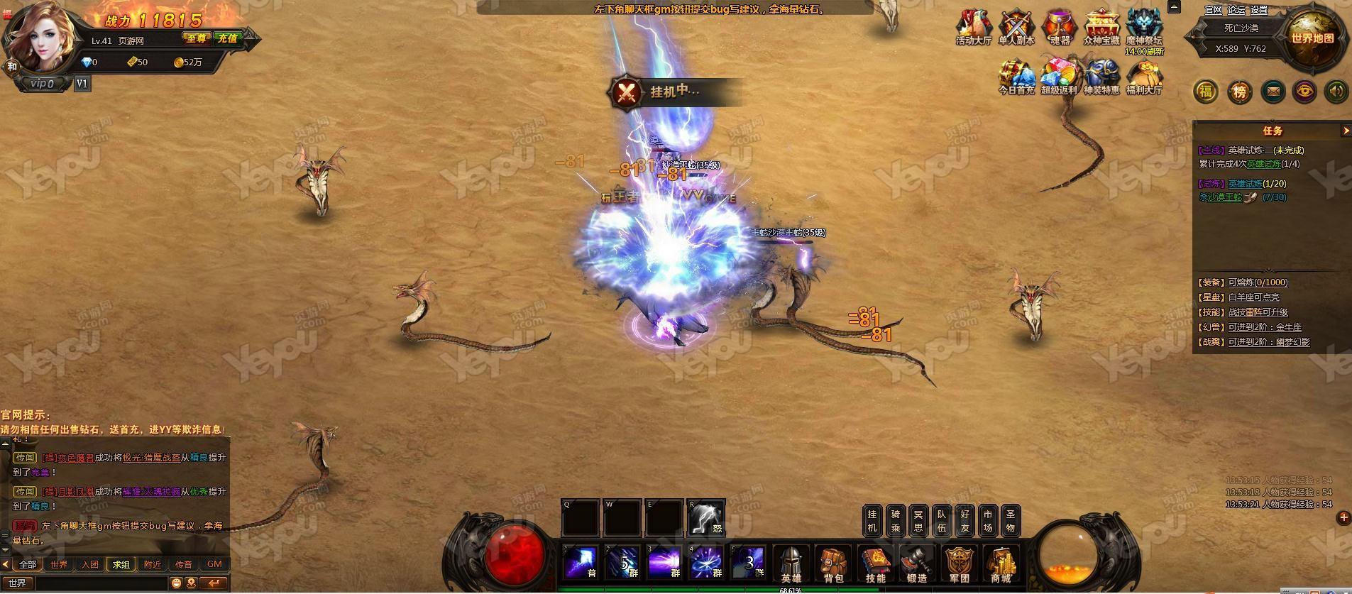 暗黑魔幻动作页游《王者之光》游戏截图