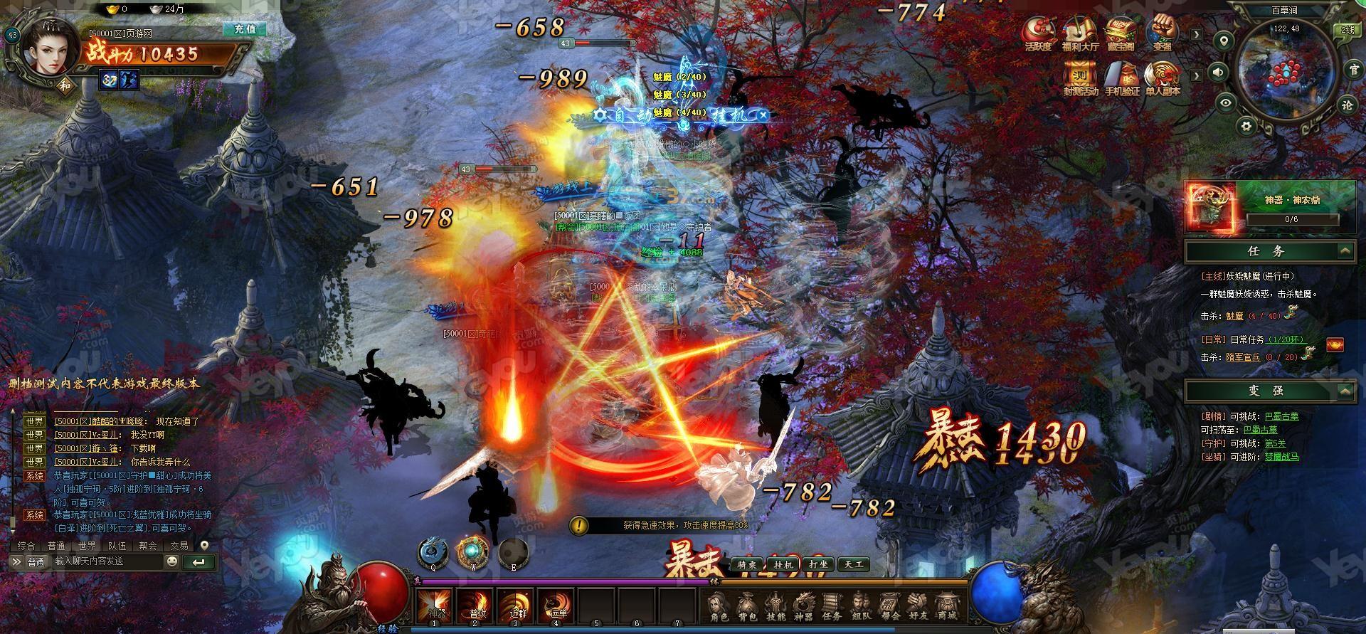 经典单机改编页游《轩辕剑之天之痕》游戏截图