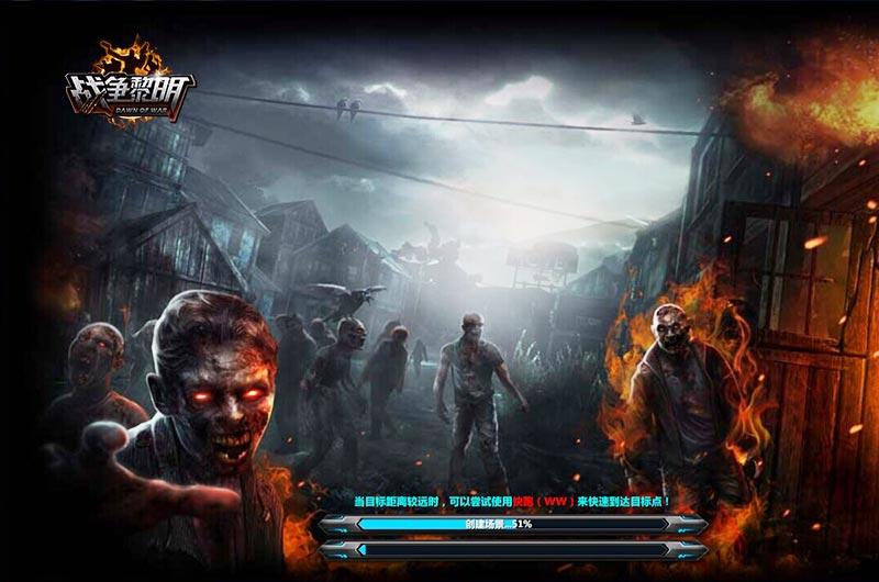 《战争黎明》游戏截图