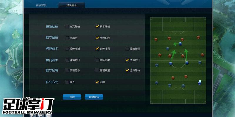 《足球掌门》游戏截图