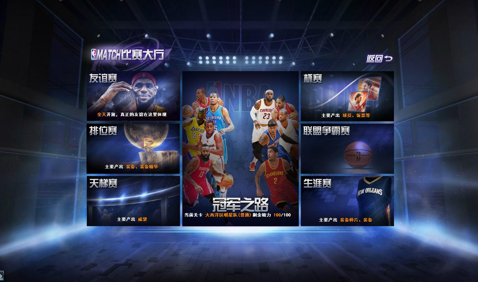 《NBA范特西》游戏截图