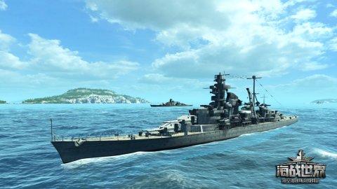 《海战世界》17艘新舰登场第3张