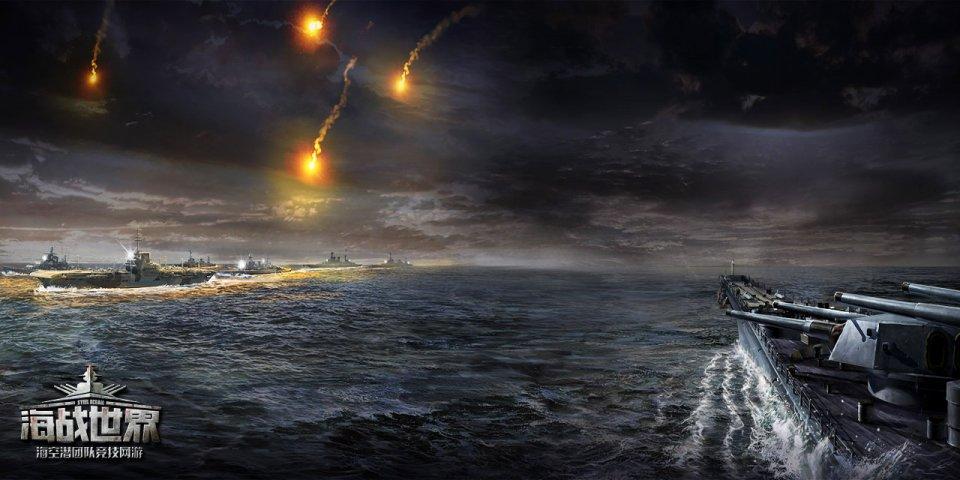 《海战世界》17艘新舰登场第1张