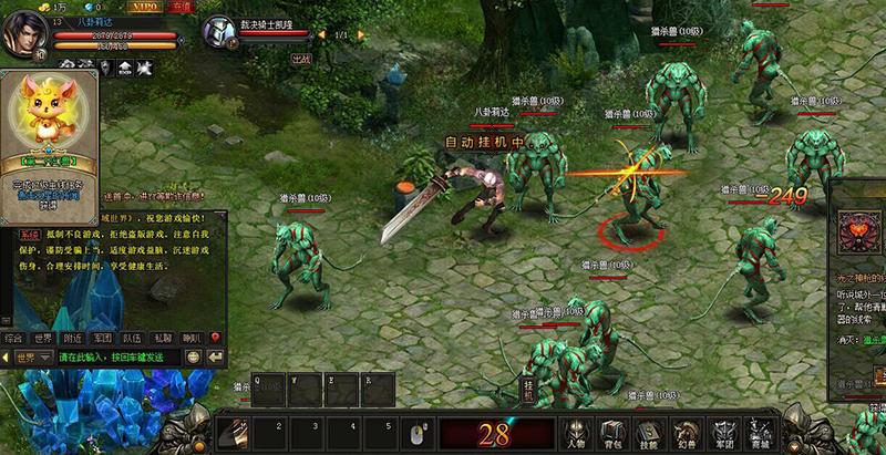 《魔域世界》游戏截图