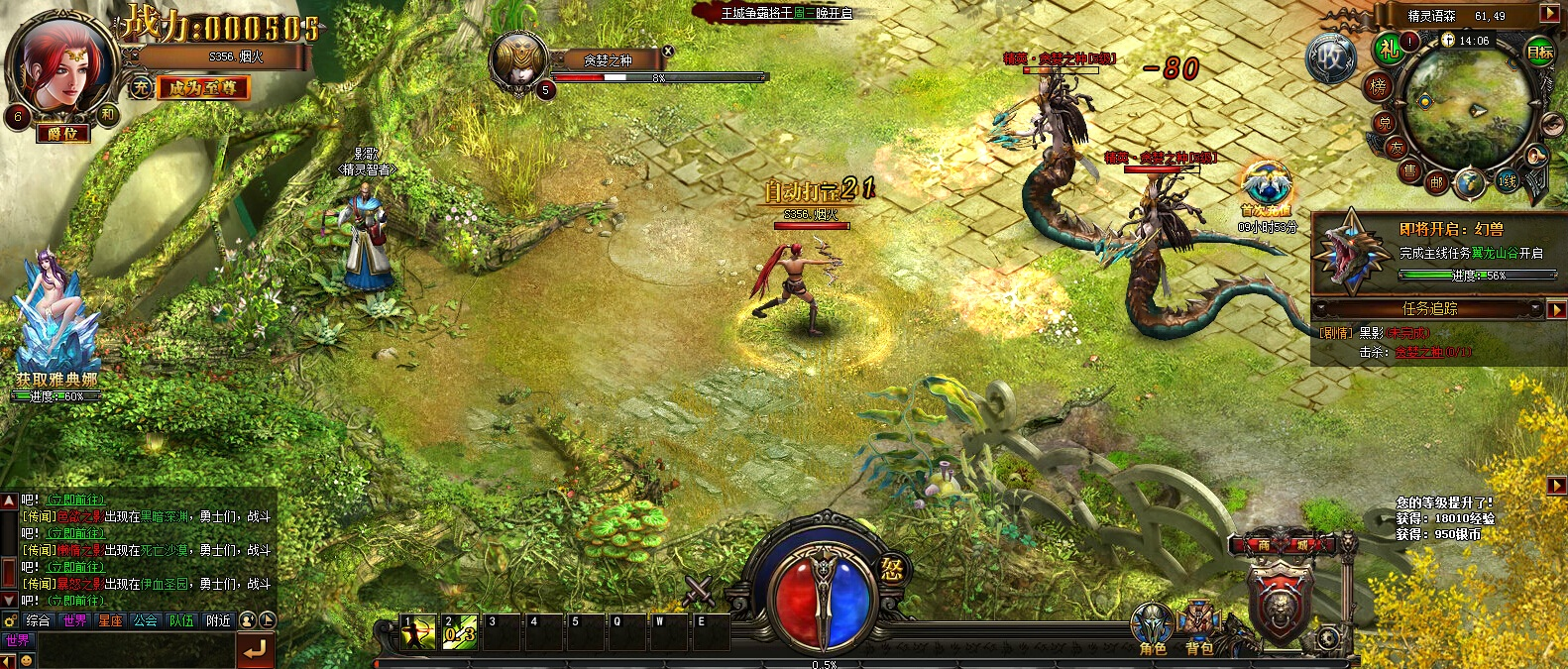 《暗黑之神》游戏截图