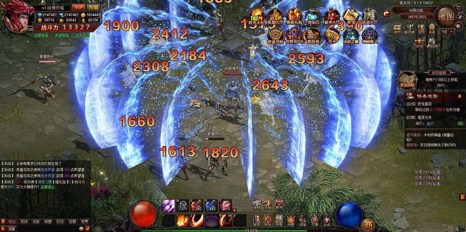 《奇迹之光》游戏截图