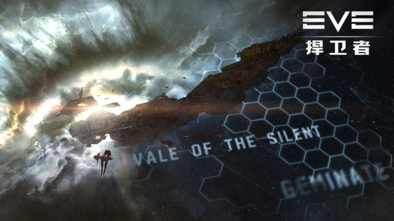 EVE Online截图第1张