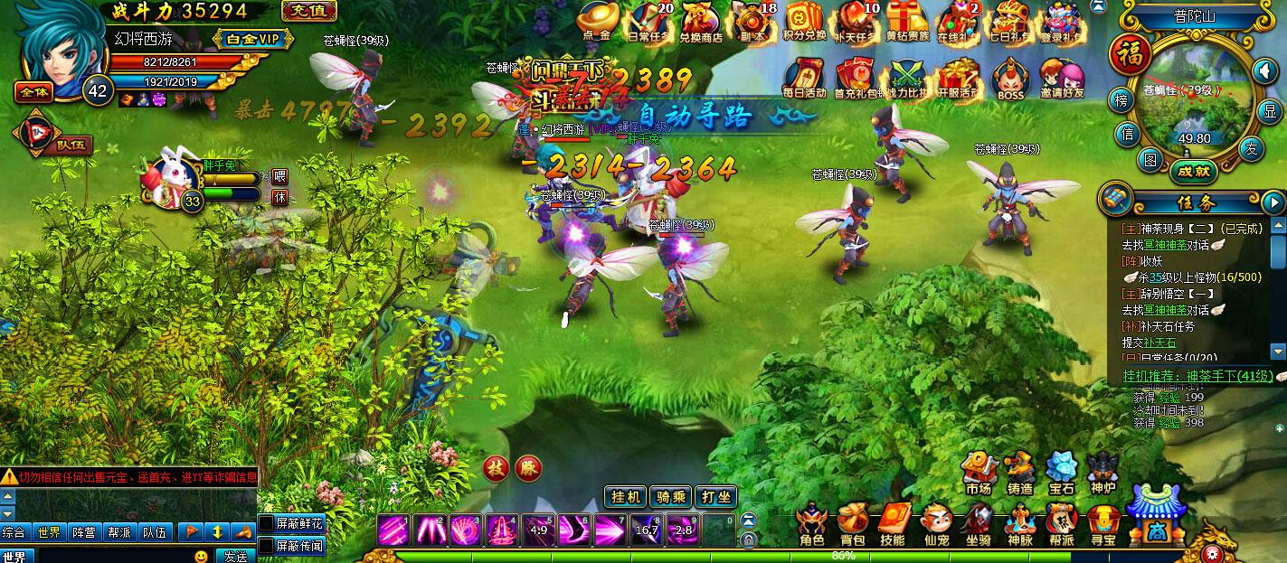 《幻将西游》游戏截图