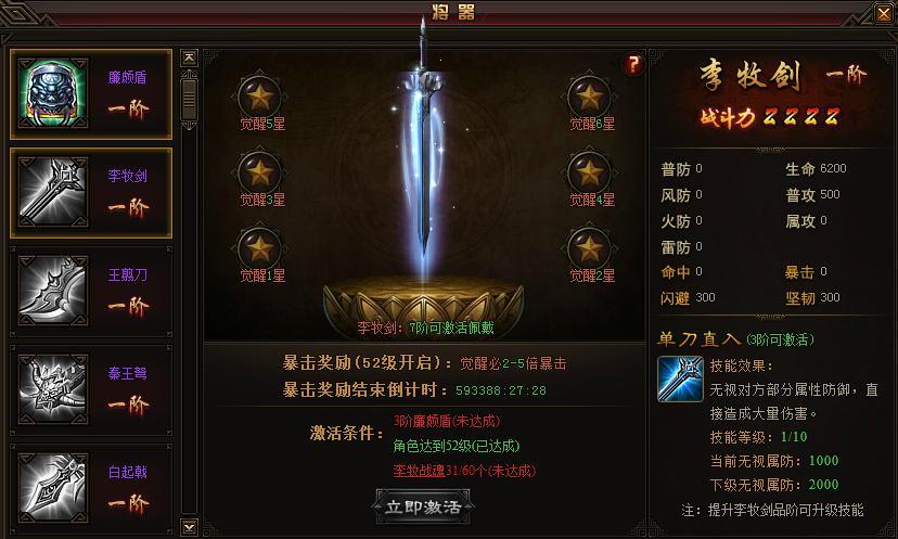 《战痕天下》游戏截图