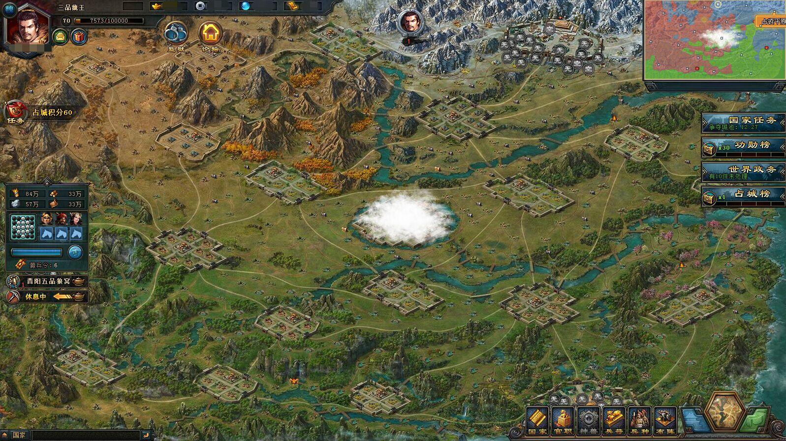 《大国战》游戏截图