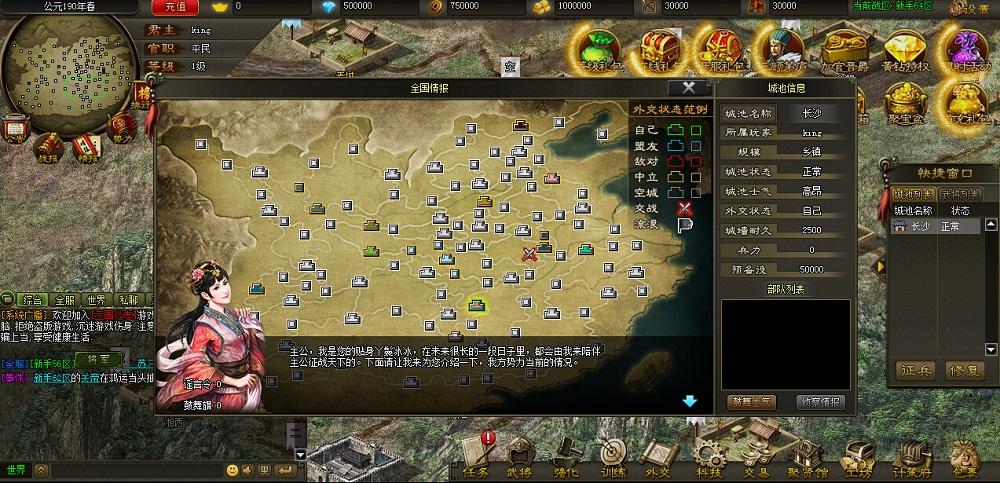 《三国之志》游戏截图