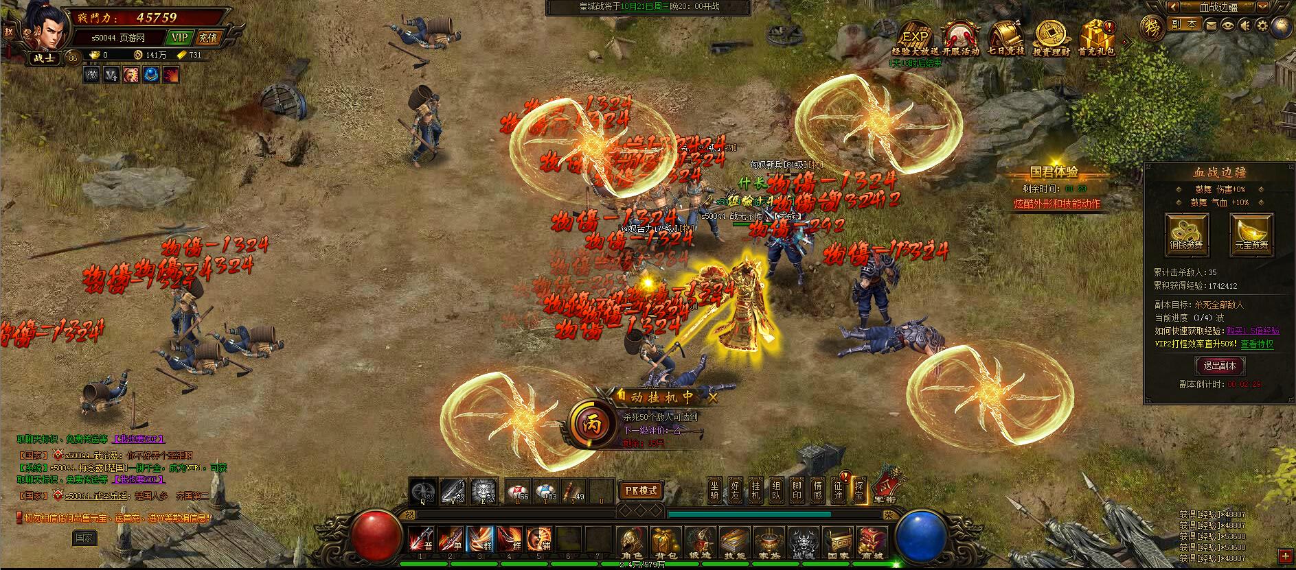 《战国之怒》游戏截图