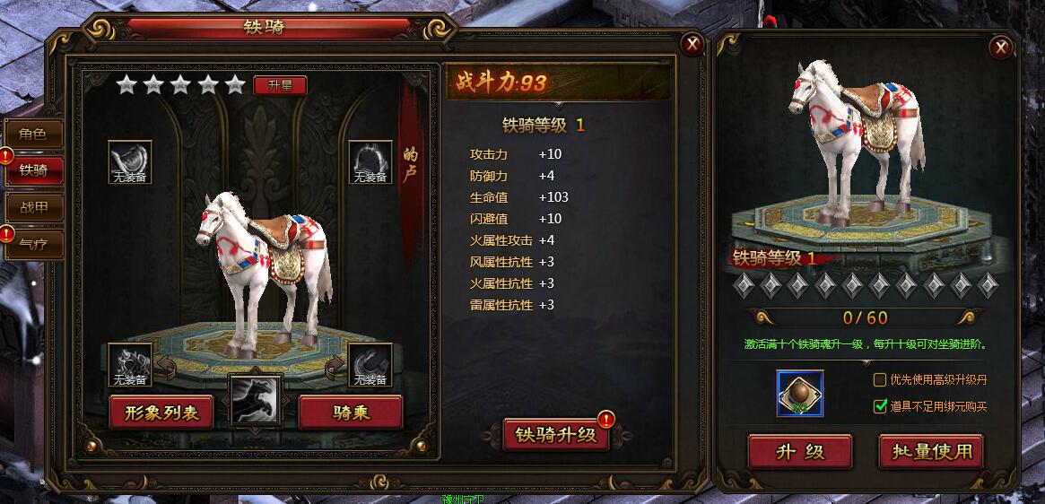 《铁骑三国》游戏截图