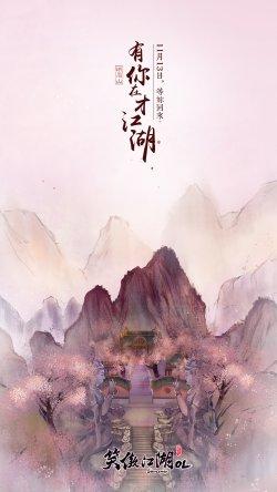 有你在才江湖《笑傲江湖》风景海报