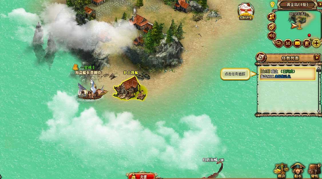 《加勒比舰队OL》游戏截图